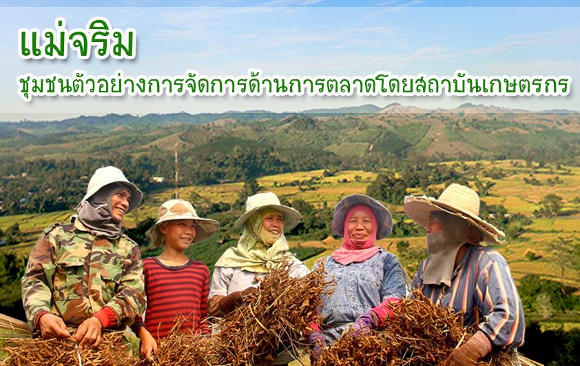 แม่จริม...ชุมชนตัวอย่างการจัดการด้านการตลาดโดยสถาบันเกษตรกร