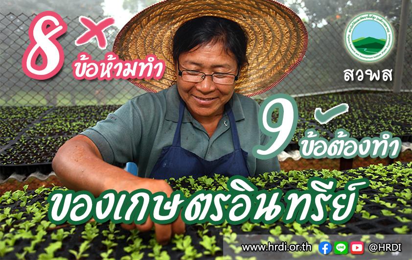 เกษตรอินทรีย์...8 ข้อห้ามทำ...9 ข้อต้องทำ
