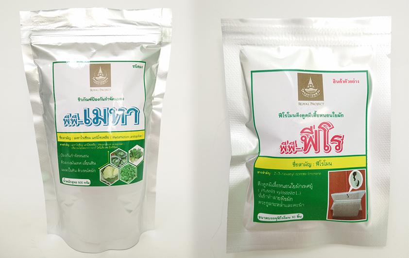 ผลิตภัณฑ์สารชีวภาพสำหรับควบคุมแมลงศัตรูพืช พีพี-เมทา และพีพี-ฟีโร