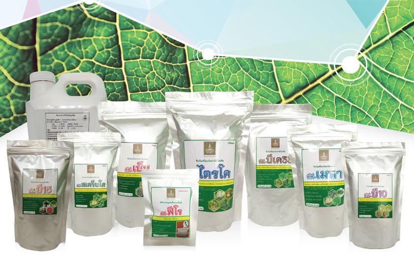 ผลิตภัณฑ์สารชีวภาพ สำหรับป้องกันกำจัดโรคและแมลงศัตรูพืช