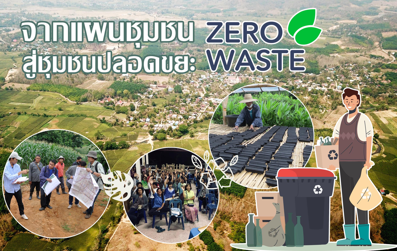 ปรับ-น่าน-เปลี่ยน จากแผนชุมชนสู่ชุมชนปลอดขยะ (Zero waste)