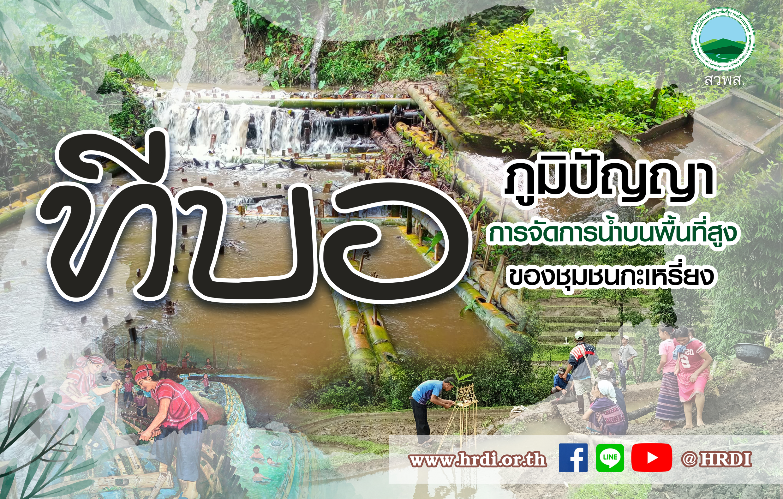 ทีบอ ภูมิปัญญาการจัดการน้ำบนพื้นที่สูงของชุมชนกะเหรี่ยง