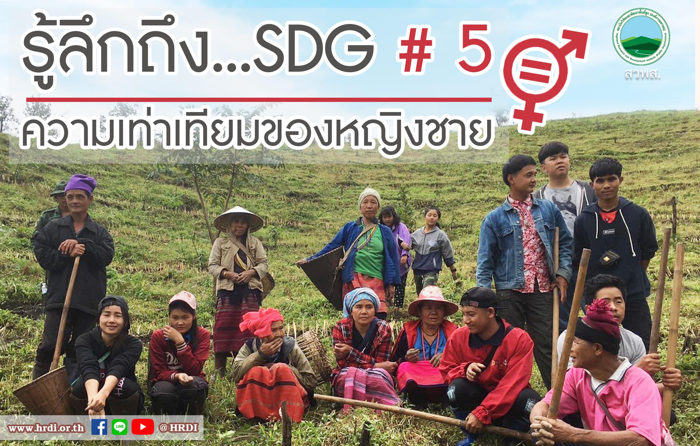 รู้ลึกถึง...SDG # 5 ความเท่าเทียมของหญิงชาย