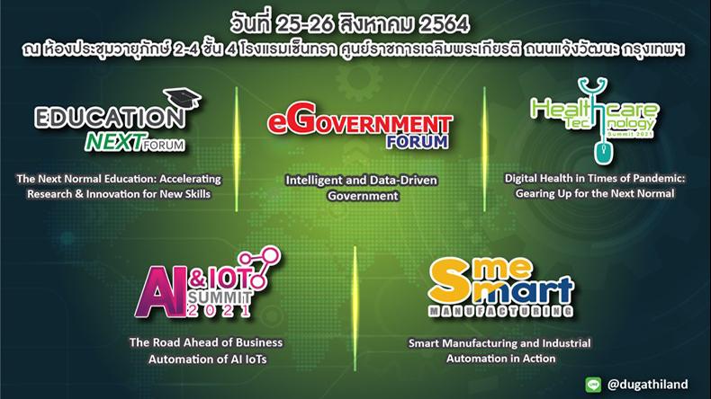 งานสัมมนาวิชาการและแสดงนวัตกรรมดิจิทัลเทคโนโลยี โครงการ August Series 2021