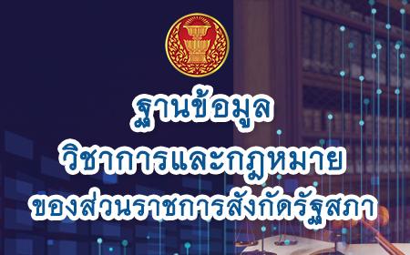 ฐานข้อมูลวิชาการและกฎหมายของส่วนราชการสังกัดรัฐสภาที่สนับสนุนกระบวนการนิติบัญญัติ